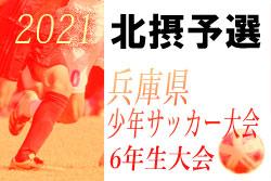 2021年度 第54回兵庫県少年サッカー大会6年生大会 北摂予選 6/13.26開催!予選開催中です!