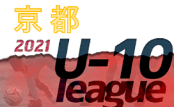 2021年度 京洛ライオンズクラブカップ JFA 京都ジュニアサッカー大会U-10サッカーリーグ2021 東部10/17結果速報!他地区リーグ組合せなど詳細情報お待ちしています!