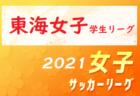 高円宮杯JFAU-18サッカーリーグ 2021 埼玉 Sリーグ 5/9結果速報!