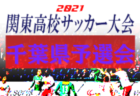 速報!2021年度 関東高校体育大会サッカーの部 千葉県予選  代表校は日体大柏・八千代 決勝5/9