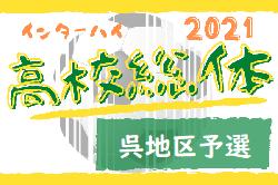 2021年度 第74回広島県高等学校総合体育大会サッカー男子の部 呉地区予選 広島県 4/17開幕!