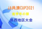 2020年度 JFA バーモントカップ第31回全日本 U-12 フットサル選手権大会新潟県大会 優勝はアルビレックス新潟!