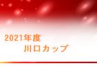2021年度福岡県高校総体サッカー競技 筑豊ブロック予選会(インハイ)県大会出場校決定!公式結果掲載