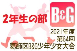2021年第64回葛飾区B&G少年少女大会2年生の部(東京)6/6は8/29に延期!