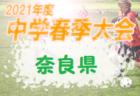 高円宮杯JFA U-18サッカーリーグ2021群馬 4/29結果掲載 次回5/22