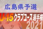 2021年度 大阪中学校サッカー選手権大会 三島地区予選(大阪)優勝は阿武山!中央大会出場5校決定