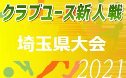 2021年度 第31回埼玉県クラブユース(U-14)サッカー選手権大会 6/13判明分結果更新!