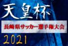速報!2021年度 関東高校体育大会サッカーの部 千葉県予選  優勝はPK戦を制した日体大柏!