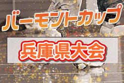 2021年度 JFAバーモントカップ第31回全日本U-12フットサル選手権大会兵庫県大会 6/27.7/3開催! 予選情報募集中です