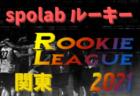 ユニオンFC 練習会(セレクション) 9/29他開催 2022年度 埼玉県