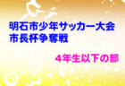 2021年度 第27回 石川県クラブユースサッカー選手権(U-15)大会 5/29開幕!