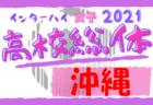 【ライブ配信予定】2021第29回沖縄県高校総合体育大会サッカー女子 5/19結果速報!