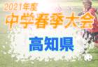 高円宮杯 JFA U-18サッカーリーグ2021 兵庫県リーグ 4/25全結果!次戦は6/12,13予定