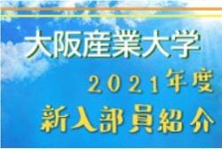 2021年度 大阪産業大学サッカー部 新入部員紹介 ※4/11現在