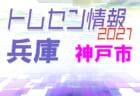 高円宮杯 JFAU-18サッカーリーグ2021 和歌山(ジャンプリーグ) 4/17,18判明分結果!5/9までの開催予定分は延期 未判明分の情報提供お待ちしています