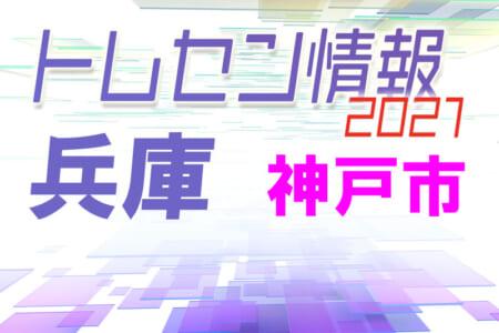 【選考会】2021年度神戸市トレセン選手選考会 5/8.22 6/12.26開催!