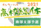 2021年度福岡県高校総体サッカー競技 中部ブロック予選会(インハイ) 代表決定トーナメント 5/8.9 結果速報!情報お待ちしています!