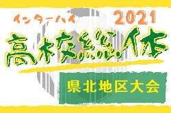 2021年度 第67回福島県高校体育大会サッカー競技県北地区大会 5/14結果速報