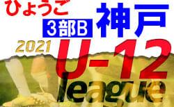 2021年度 神戸市サッカー協会U-12少年サッカーリーグ3部B(兵庫)10/23.24結果! 次回10/30.31