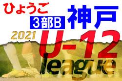 【延期】2021年度 神戸市サッカー協会U-12少年サッカーリーグ3部B(兵庫)次回6/5以降に延期