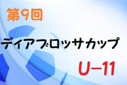 2021年度 第9回ディアブロッサカップU-11(奈良県開催) 優勝はセンアーノ神戸!
