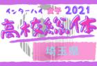 2021年度 愛媛県リーグ戦表一覧