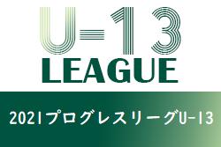 【延期】2021中国プログレスリーグU-13