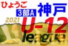 2021年度 神戸市サッカー協会U-12少年サッカーリーグ3部B(兵庫)4/24.25結果! 次回5/11以降に延期