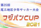 2021年度 TDK山﨑貞一杯争奪少年サッカー選手権U-11(秋田)優勝はBSCエスペルド!