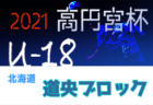 2021年度 第13回北海道カブスリーグU-13 5/9結果速報!