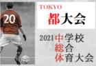 2021第41回新報児童オリンピック島尻地区大会(U-10)  結果情報お待ちしております!