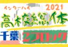 2021年度 OKAYA CUP/オカヤカップ 愛知県ユースU-10サッカー大会 西三河地区大会  代表はアロンザ・グランパスU10!