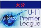 デールさいたまユース 体験練習会・説明会 5/14開催 2021年度 埼玉