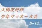 2021年度 第16回 マルーンカップ(U-11)富山  優勝はエヌスタイル・みなみFC・小杉少年SC!