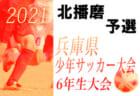 速報!2021年度 全十勝中学校体育大会 春季サッカー大会(北海道)5/9結果速報!