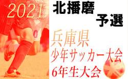 2021年度 第54回兵庫県少年サッカー大会6年生大会 北播磨予選 組み合わせ掲載 5/8.9は延期です 日程情報募集中です