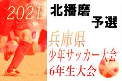 2021年度 第54回兵庫県少年サッカー大会6年生大会 北播磨予選 6/13は中止になりました 日程情報募集中です
