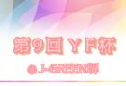 2021年度 第18回春季チャンピオンズカップ(大阪)優勝は和泉市FC!