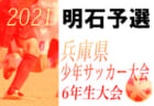 2021年度 ロバパンカップ 第52回全道(U-12)サッカー少年団大会 函館地区予選 優勝はアスルクラロ函館!