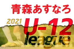 JFA U-12サッカーリーグ2021青森あすなろ4/18結果掲載!次回4/29開催!