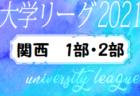 2021年度 第99回 関西学生サッカーリーグ 1部・2部 (後期) 10/23,24全結果!1部・関西学院大の優勝が決定!次戦は10/30,31