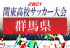 速報!2021年度 第56回群馬県高校総体サッカー競技会 優勝は前橋育英!準優勝の桐一と関東大会進出