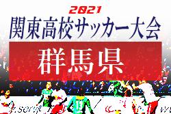 2021年度 第56回群馬県高校総体サッカー競技会 5/2開幕!組合せ掲載