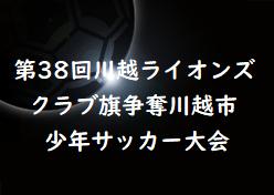 2021年度 第38回川越ライオンズクラブ旗争奪川越市少年サッカー大会(埼玉) 優勝は川鶴FC!