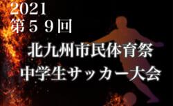 2021年第59回北九州市民体育祭中学生サッカー大会 優勝は思永中!!