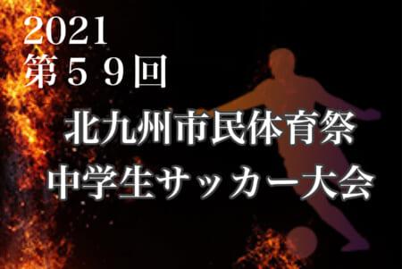 2021年第59回北九州市民体育祭中学生サッカー大会 情報提供お待ちしています!次回4/24