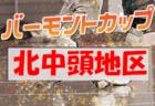 2021JFAバーモントカップ北中頭地区大会 ベスト8決定!決勝トーナメントは5/9開催!沖縄