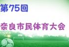 2021年度 高円宮杯佐賀県U-15サッカーリーグ(サガんリーグ U-15)4/29結果!次回日程情報募集中です