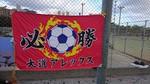 大道アレックスFC 新入部員募集!2021年度 沖縄県