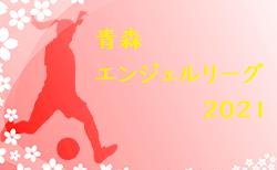 青森エンジェルリーグ2021(U-15・18)5/9結果速報!